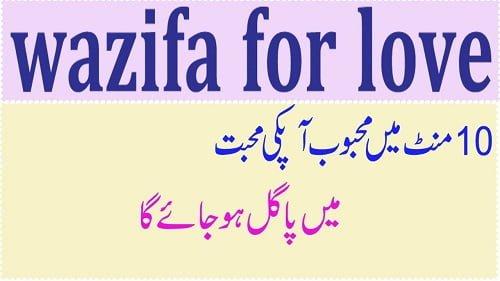 Wazifa For Love Back in Islam