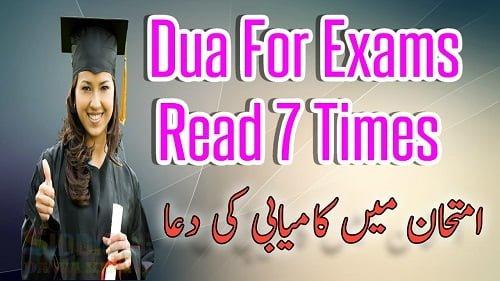 Dua For Exams and Memory
