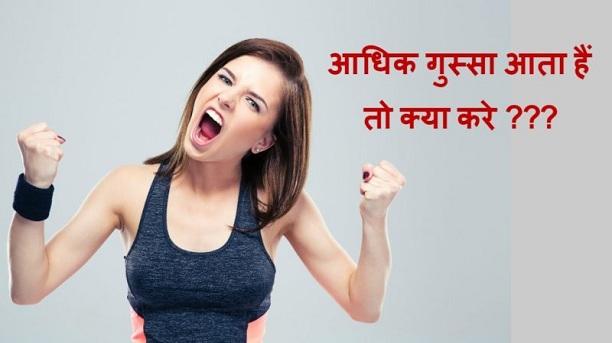 Gussa Kam Karne Ki Dua in Hindi