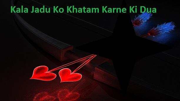 Kala Jadu Ko Khatam Karne Ki Dua in Urdu