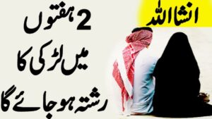 Best Amal For Marriage