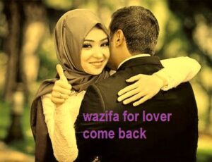 Wazifa For Lover Come Back