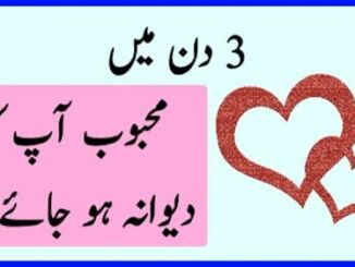 Wazifa To Get Your Love Back